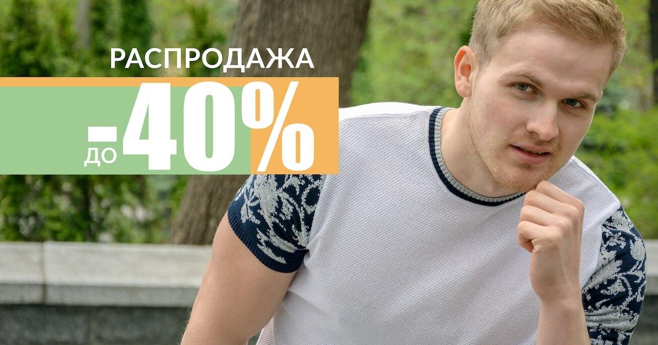 -40 sale