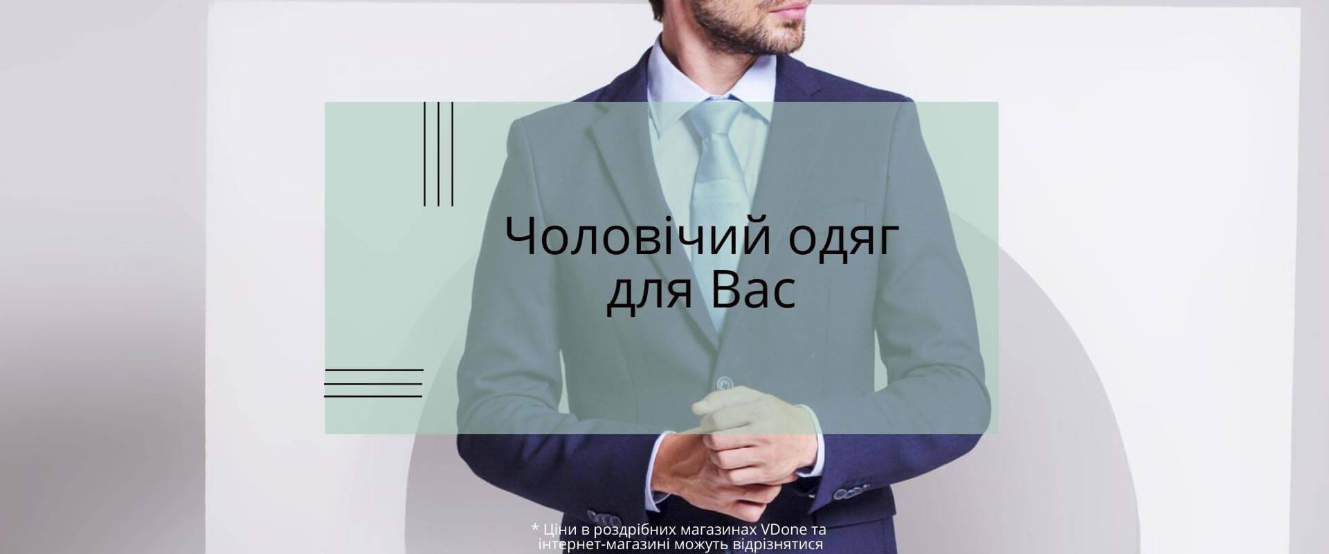 cholovIchiy odyag VDone