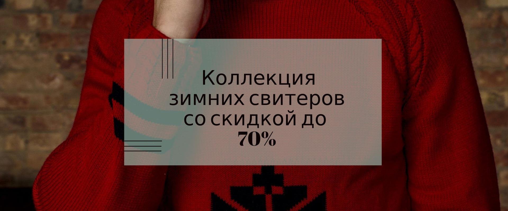 kollekciya-muzhskih-sviterov